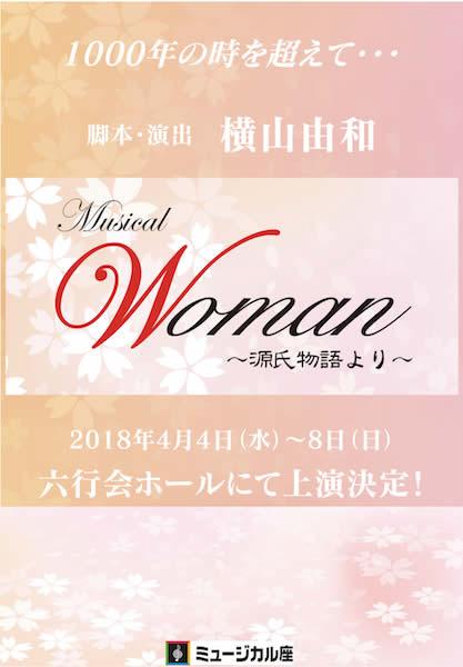 woman_genjimonogatari1