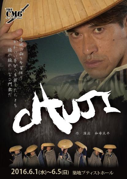 chuji1